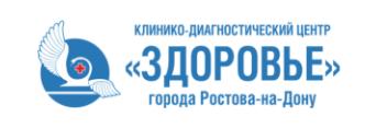 Клинико-диагностический центр Здоровье на Ворошиловском